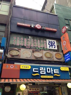 2014韓国旅行_f0134268_1081177.jpg