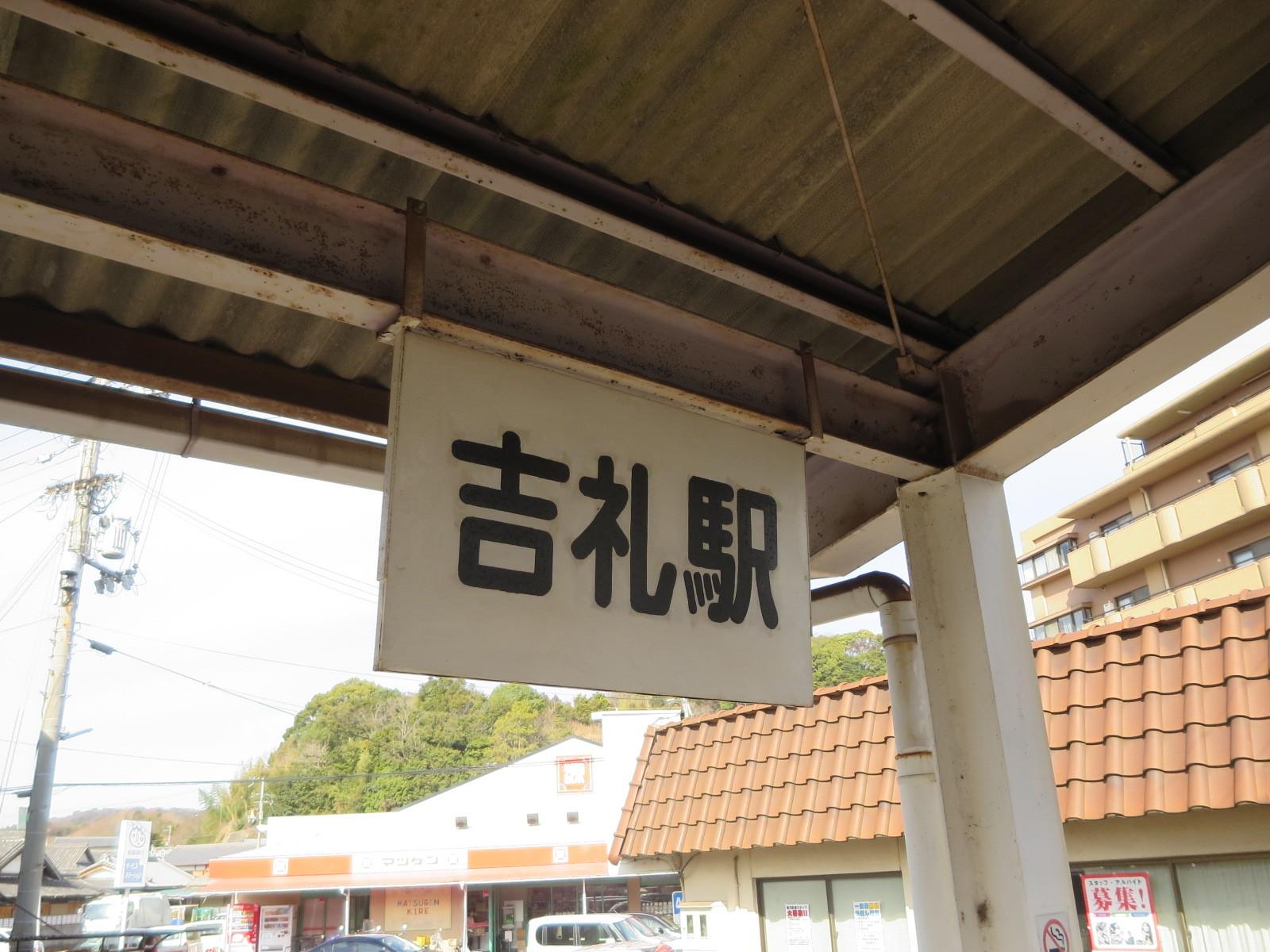 和歌山電鐵の難読駅名を訪ねる旅②_c0001670_21385866.jpg