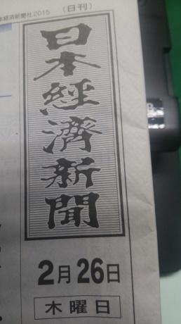 本日の「日本経済新聞」長官に掲載していただきました!_a0168274_08405158.jpg