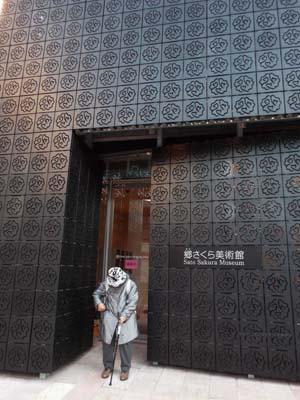 ●●第8次ぐるっとパス新No.1 郷(さと)さくら美術館まで母と見たこと_f0211178_15141130.jpg