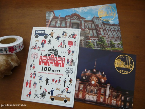 東京駅100周年記念マステを貼ったお礼状_d0285885_9425647.jpg