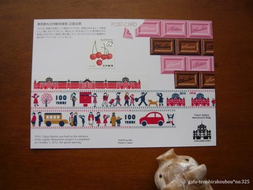 東京駅100周年記念マステを貼ったお礼状_d0285885_943137.jpg