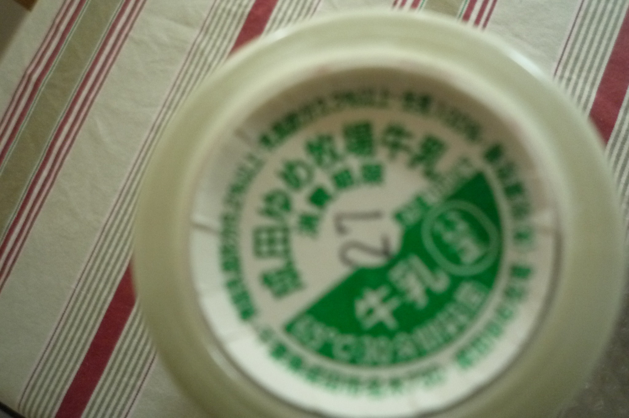 成田ゆめ牧場の牛乳でイングリッシュミルクティー_c0332287_14524020.jpg