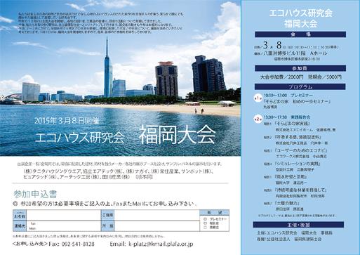エコハウス研究会福岡大会_d0027290_4223716.jpg