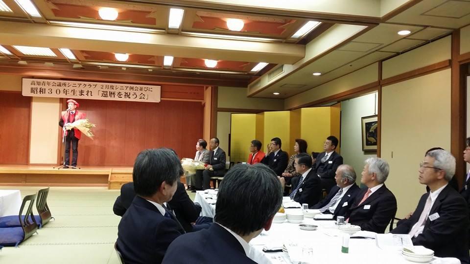 昭和30年生まれの「還暦を祝う会」で、城西館に来ています。_c0186691_1163171.jpg
