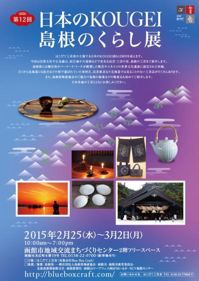 島根のくらし展_a0292194_1828277.jpg