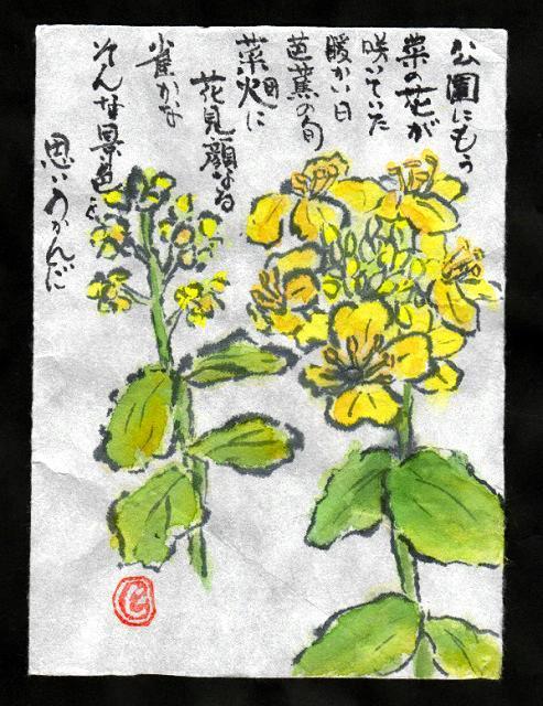 ♪菜の花畑に入り日うすれ~♪_f0346196_20461733.jpg