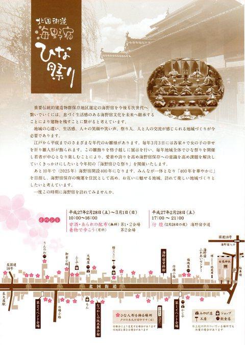 今度の土日は海野宿ひな祭り_e0002698_10293789.jpg