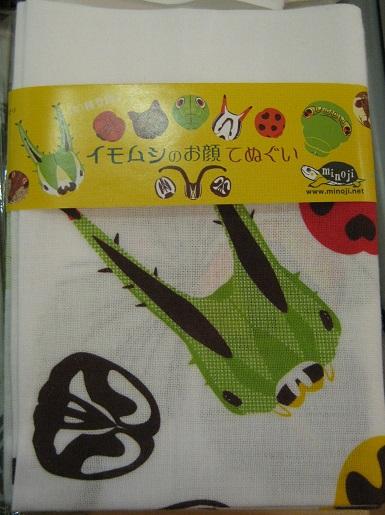第5回 - mozo mozo - 虫・蟲 展 たまごの工房企画展 その9_e0134502_184697.jpg