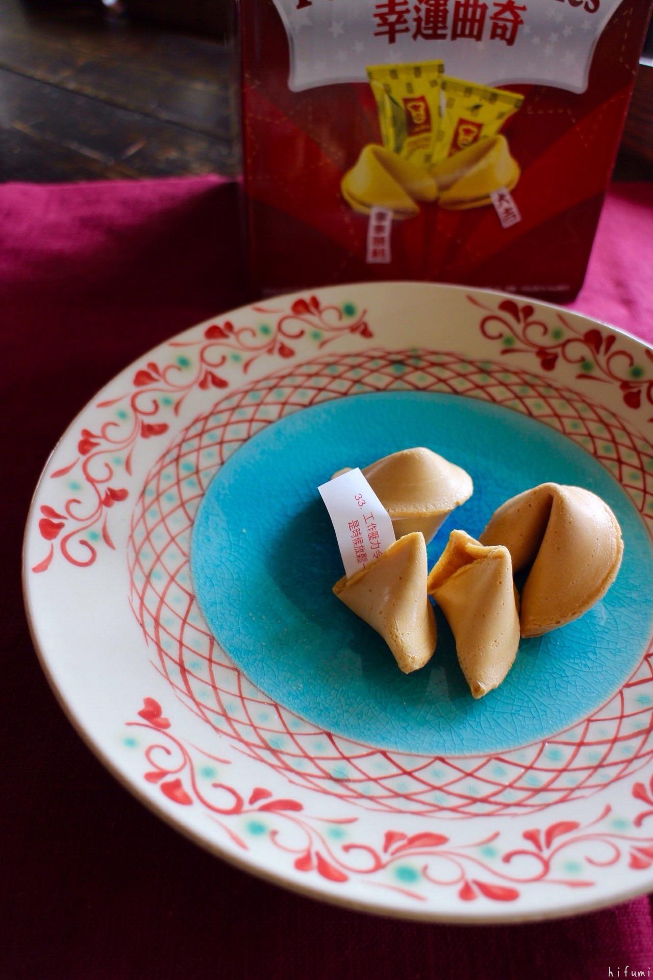 旧正月のFortune Cookies♪_c0176406_13101192.jpg
