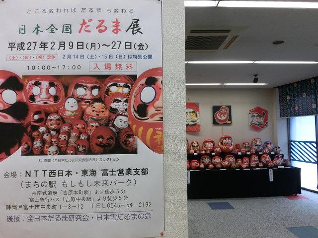 毘沙門さんには行けなかったが、NTT富士支店の「日本全国だるま展」_f0141310_7503880.jpg