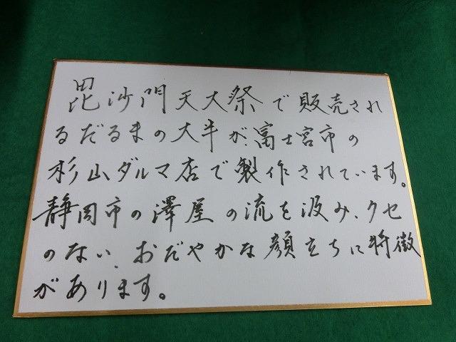 毘沙門さんには行けなかったが、NTT富士支店の「日本全国だるま展」_f0141310_7532737.jpg