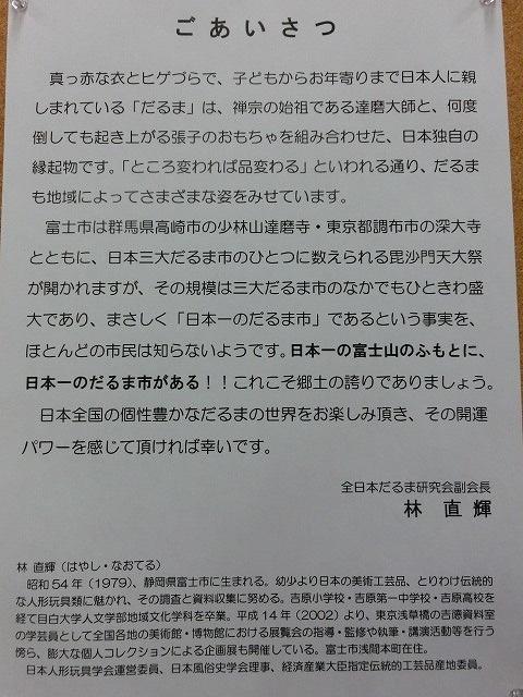 毘沙門さんには行けなかったが、NTT富士支店の「日本全国だるま展」_f0141310_7542688.jpg