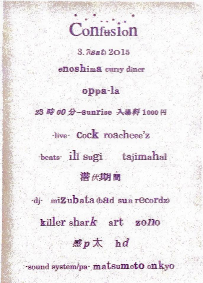3/20にDJ SPINNAが江の島に‼️‼️❗️_d0106911_2163822.jpg