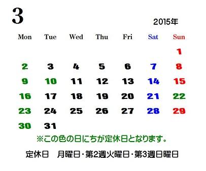 2015年 3月の定休日です。_e0131611_15474266.jpg