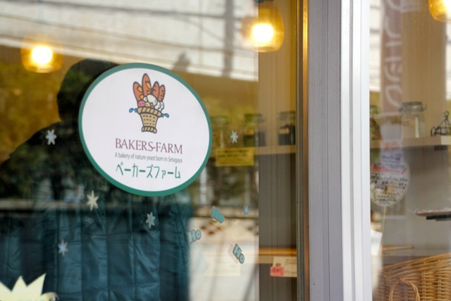 *宮の坂*「BAKERS-FARM」_f0348831_20574451.jpg
