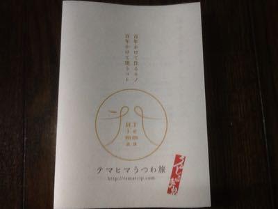 テマヒマうつわ旅_e0130334_4145924.jpg