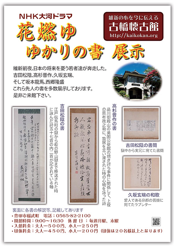 NHK大河ドラマ「花燃ゆ」にちなんで_b0204636_15303880.jpg