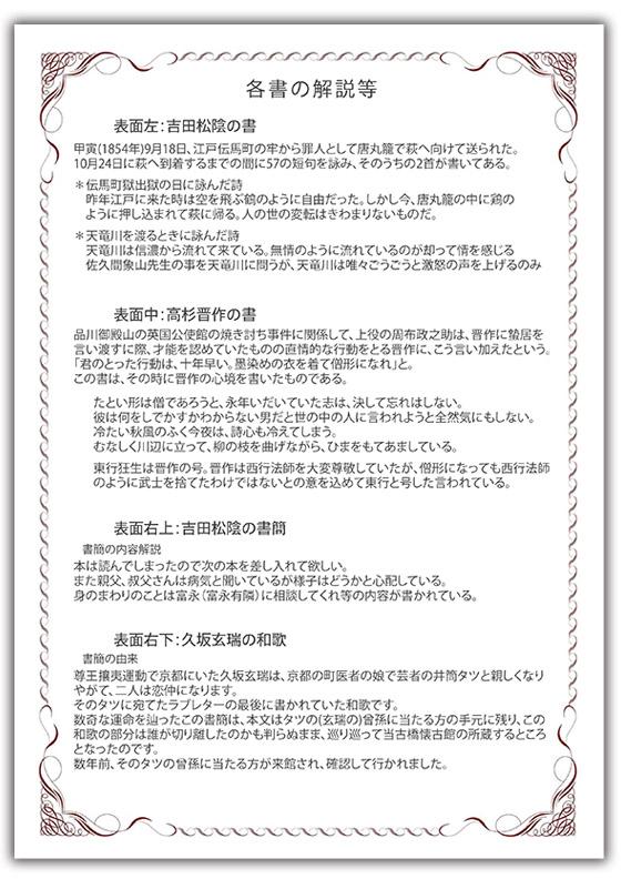 NHK大河ドラマ「花燃ゆ」にちなんで_b0204636_15311016.jpg