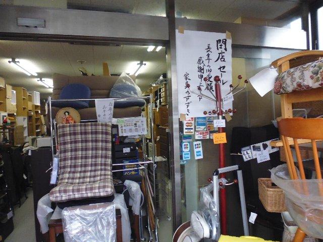 「家具のすずき」閉店セール_c0146040_1819219.jpg