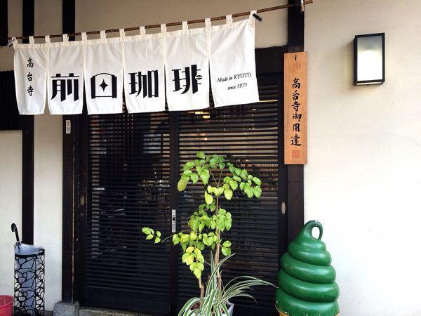 高台寺  前田珈琲_e0292546_22291796.jpg