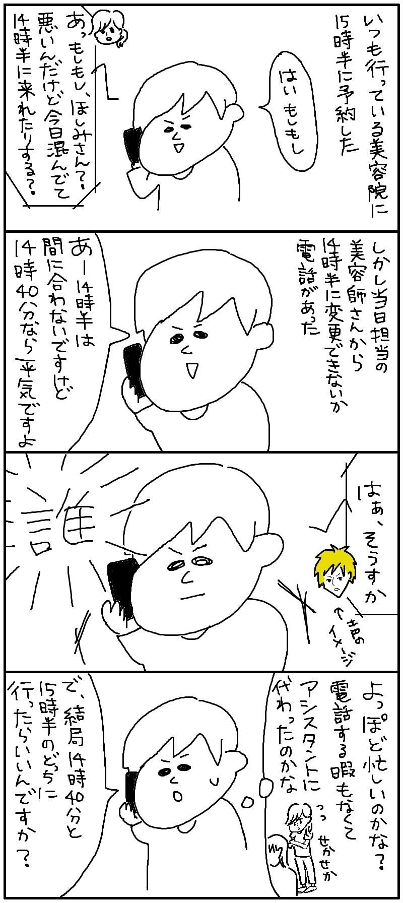 キレた話_f0346353_12492515.jpg