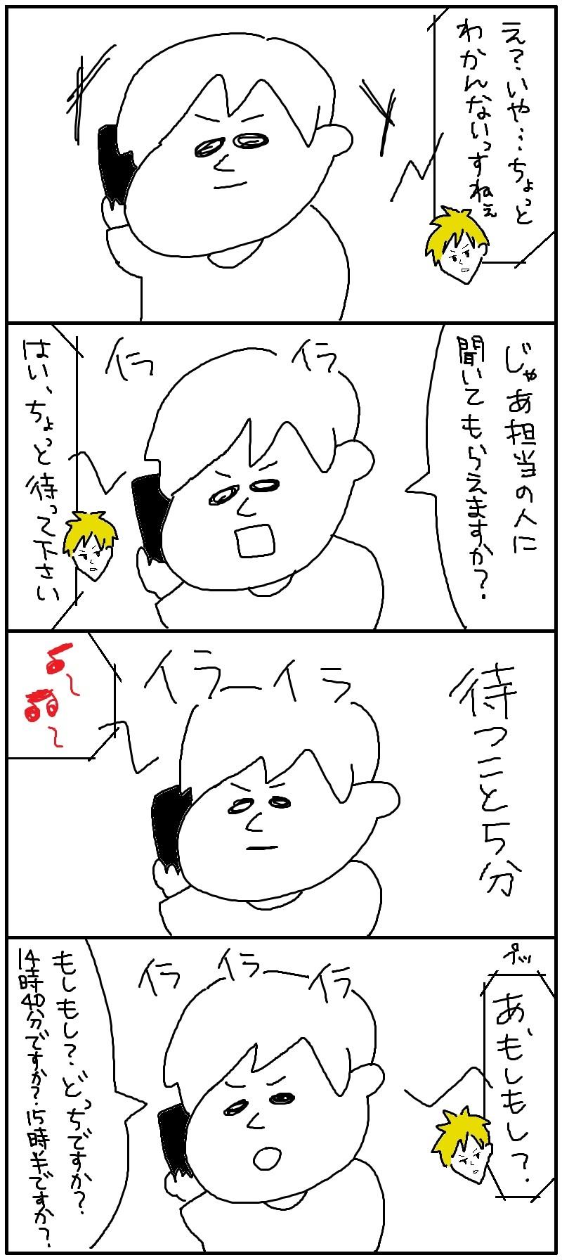 キレた話_f0346353_12493753.jpg