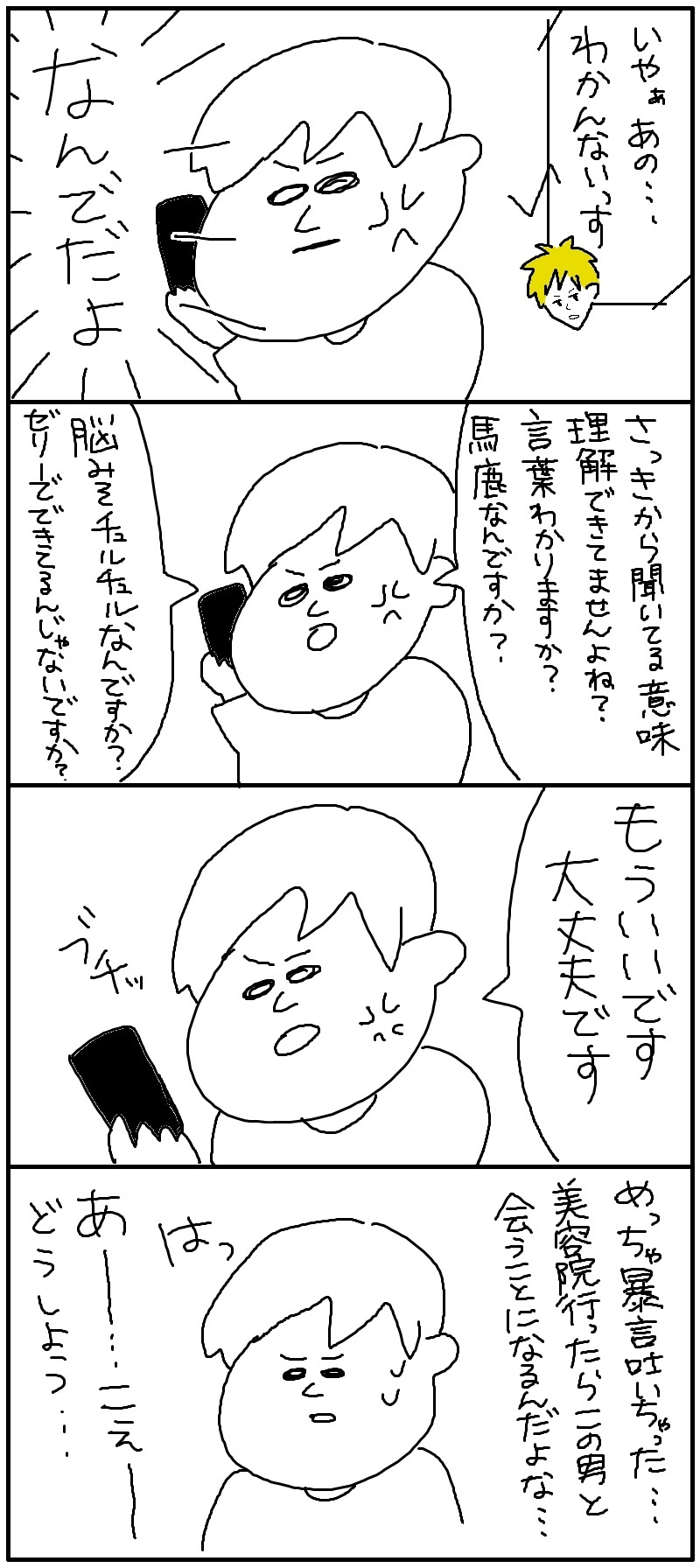キレた話_f0346353_12495435.jpg