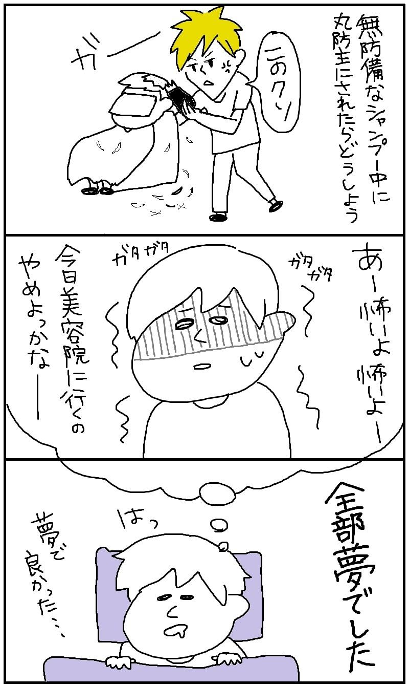 キレた話_f0346353_12501176.jpg