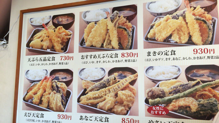 天ぷら定食 まきの @  西神戸店_e0024756_08143204.jpg