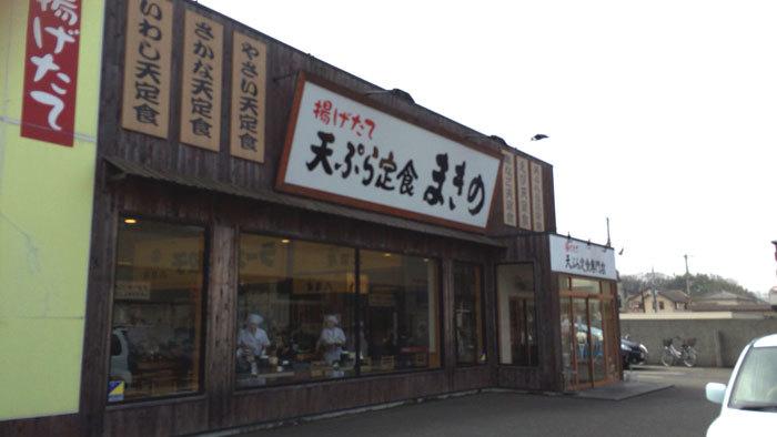 天ぷら定食 まきの @  西神戸店_e0024756_08143257.jpg