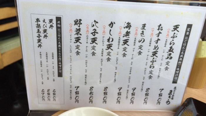 天ぷら定食 まきの @  西神戸店_e0024756_08143279.jpg