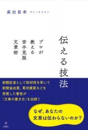 文章をどう書けば・・・ 新著「伝える技法」のご案内_c0010784_351226.jpg