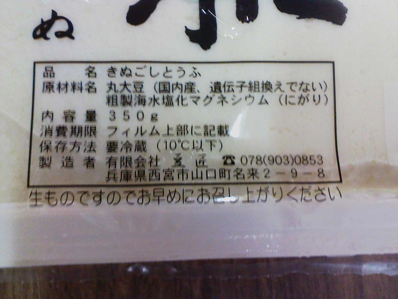 角打ちで「300円豆腐」の贅沢とは?_c0061686_658255.jpg
