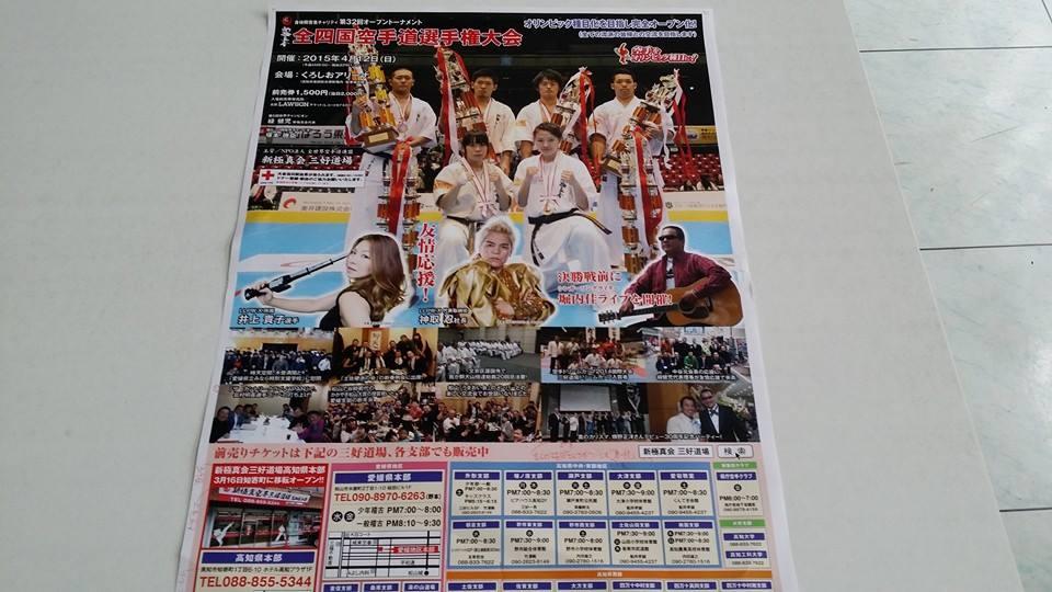 「第32回全四国空手道選手県大会」のポスターデザインが出来上がりました!_c0186691_0265793.jpg