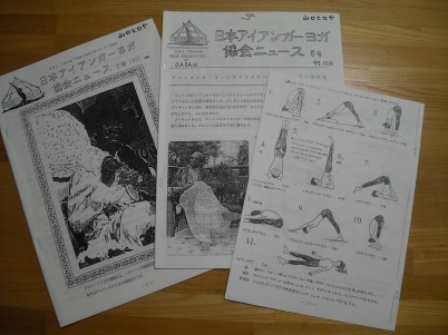 短期連載「協会ニュースレターの歴史・その4」_a0274392_01085877.jpg