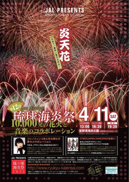琉球海炎祭2015_c0108695_1231829.jpg