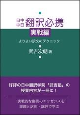 【PR】プロフェッショナルとしての翻訳力の獲得-日中翻訳学院_d0027795_17463478.jpg