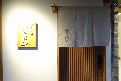 寿司の吉乃_a0152501_225882.jpg