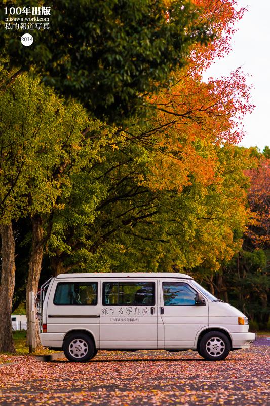 旅写号 VW T4ユーロバンMVウエストファリア 1993_a0120304_12141628.jpg
