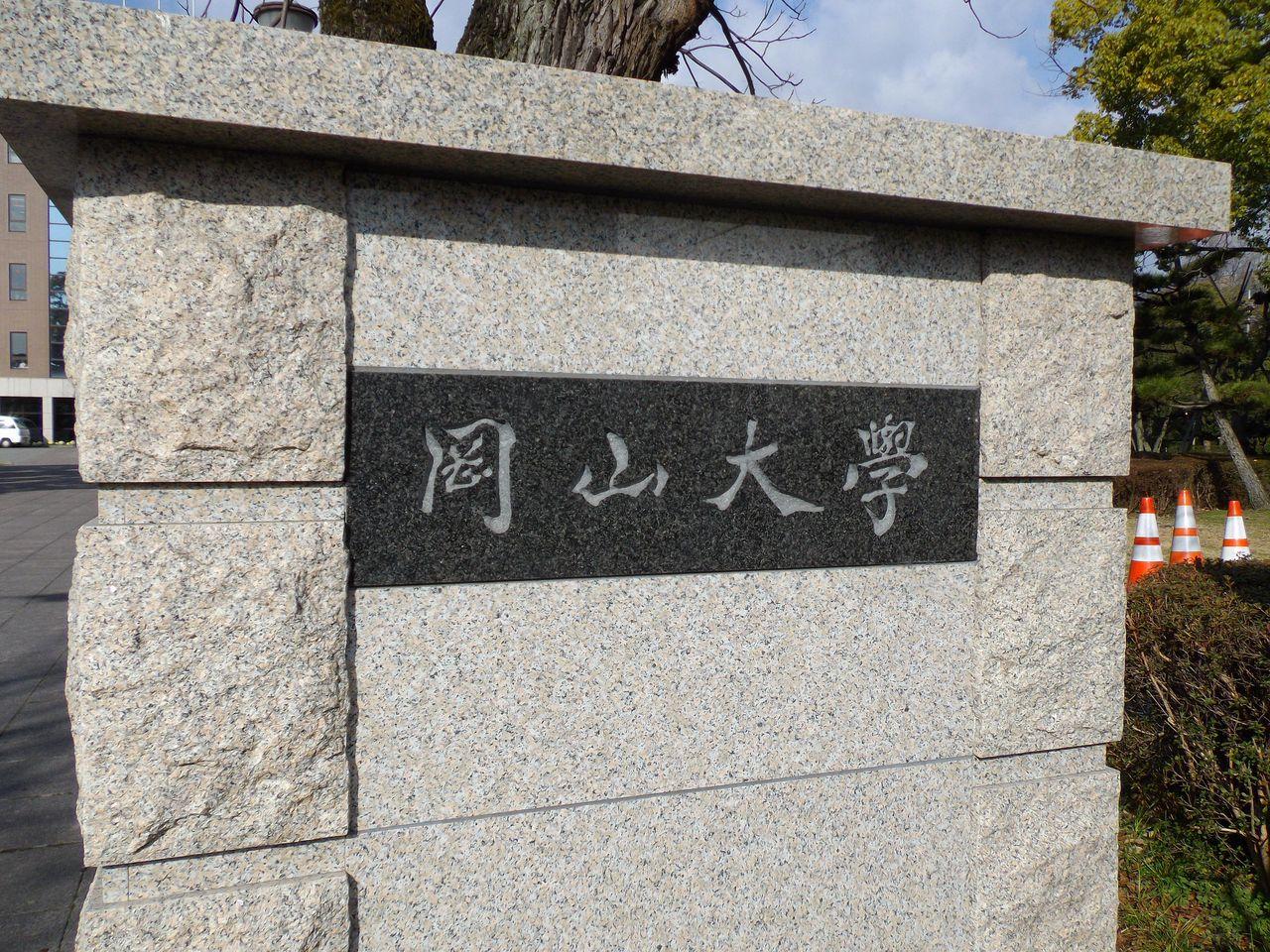 岡山大学で研修会 _c0025115_4563129.jpg