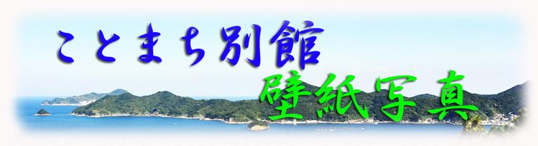 ことまち別館 壁紙写真_f0172619_18161591.jpg
