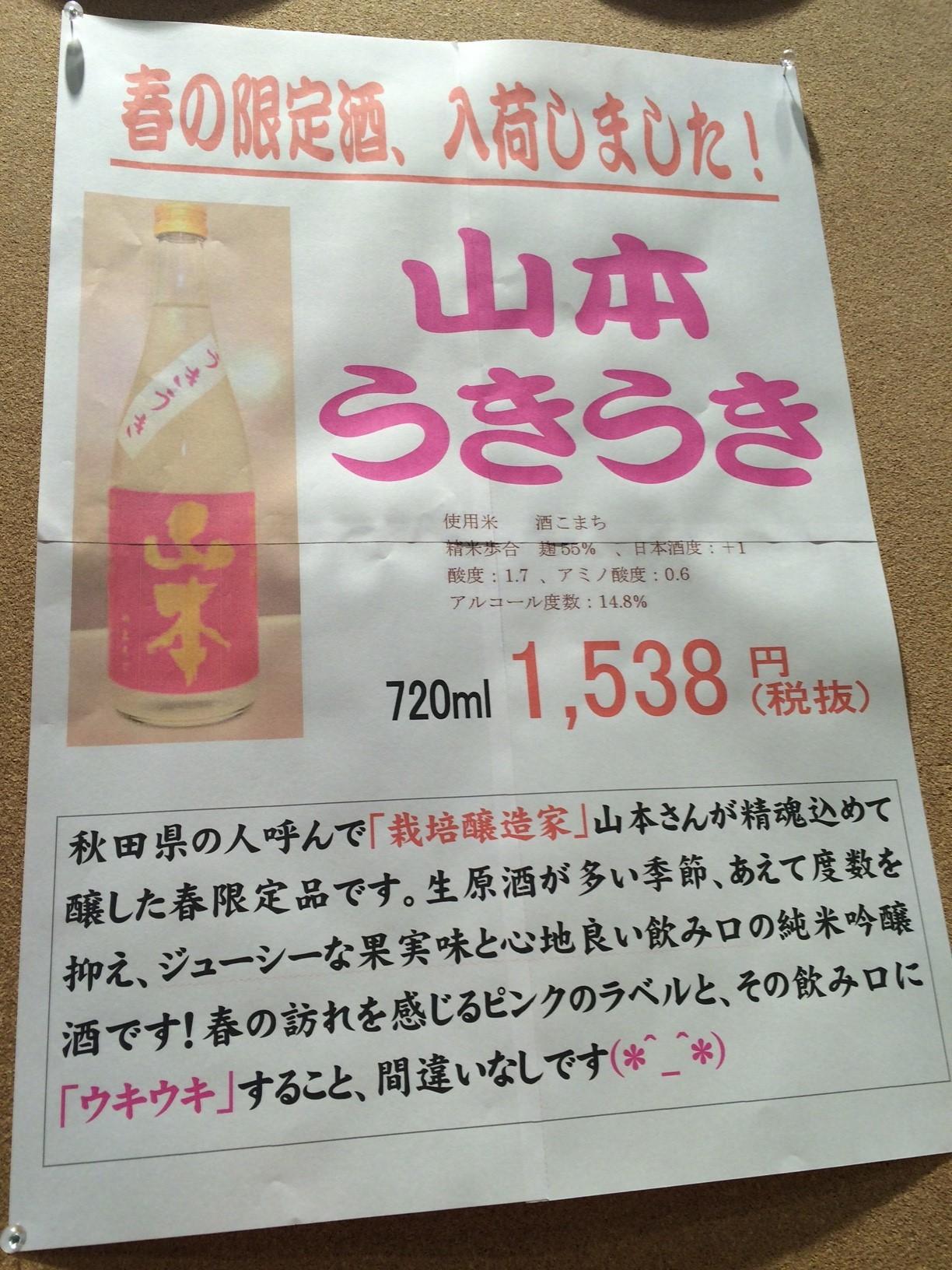 """ピンクラベルで""""うきうき""""_f0330930_18564426.jpg"""
