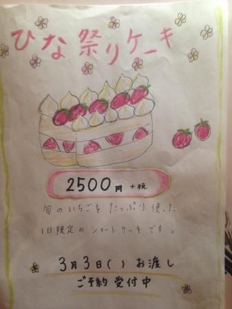 ひな祭りケーキ_c0220838_10150479.jpg