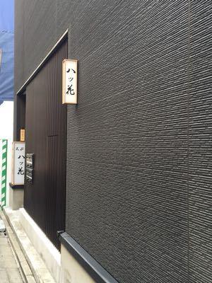 天ぷら八ツ花@日本橋_e0214541_12255232.jpg