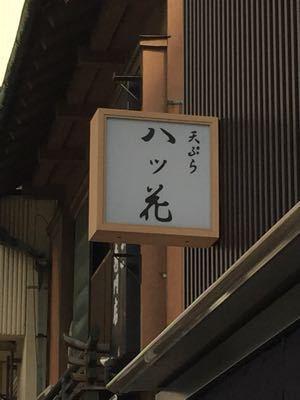 天ぷら八ツ花@日本橋_e0214541_12255276.jpg