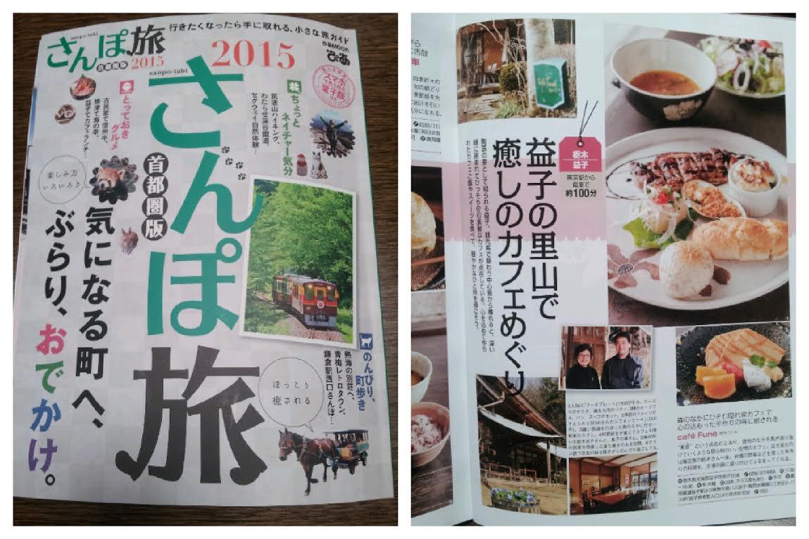 雑誌に載せて頂きました♪♪_f0244543_17472610.jpg