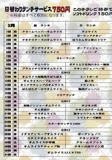 3月のお知らせ_b0129362_23531046.jpg