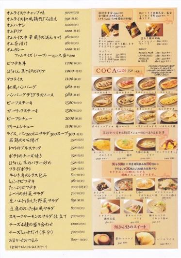 3月のお知らせ_b0129362_23541678.jpg