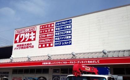 松山店製作日記 パート6_b0163075_7402370.jpg